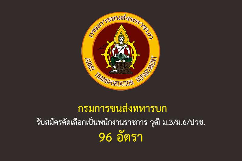 กรมการขนส่งทหารบก รับสมัครคัดเลือกเป็นพนักงานราชการ วุฒิ ม.3/ม.6/ปวช. 96 อัตรา