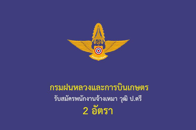กรมฝนหลวงและการบินเกษตร รับสมัครพนักงานจ้างเหมา วุฒิ ป.ตรี 2 อัตรา