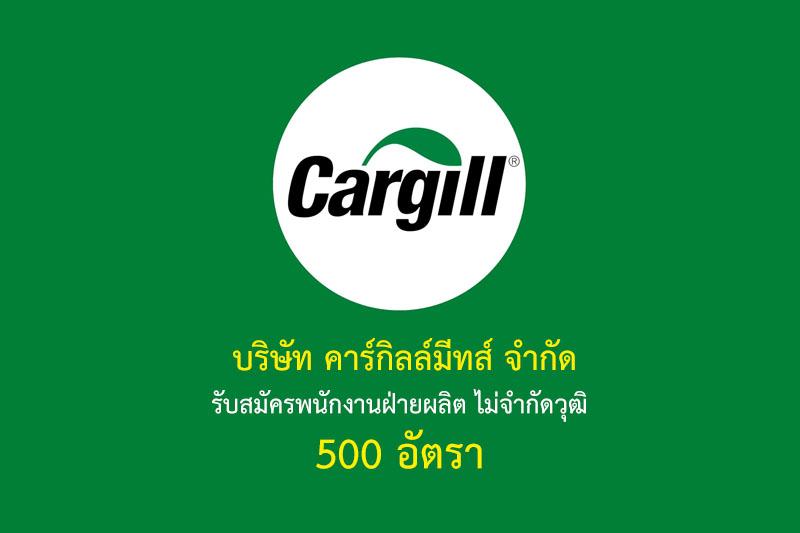 บริษัท คาร์กิลล์มีทส์ จำกัด