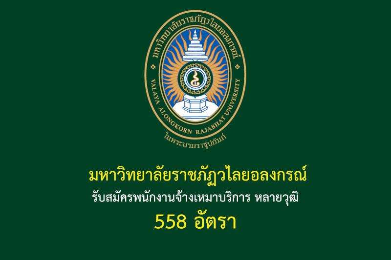 มหาวิทยาลัยราชภัฏวไลยอลงกรณ์ รับสมัครพนักงานจ้างเหมาบริการ หลายวุฒิ 558 อัตรา