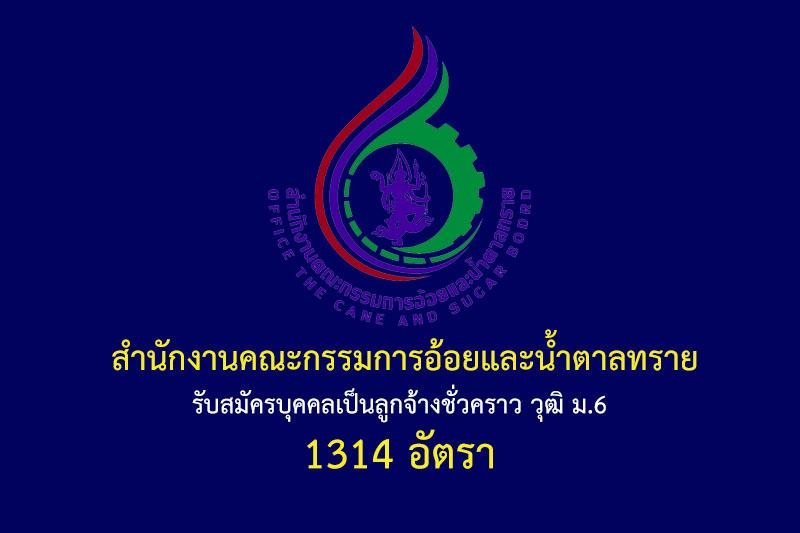 สำนักงานคณะกรรมการอ้อยและน้ำตาลทราย รับสมัครบุคคลเป็นลูกจ้างชั่วคราว วุฒิ ม.6 1314 อัตรา